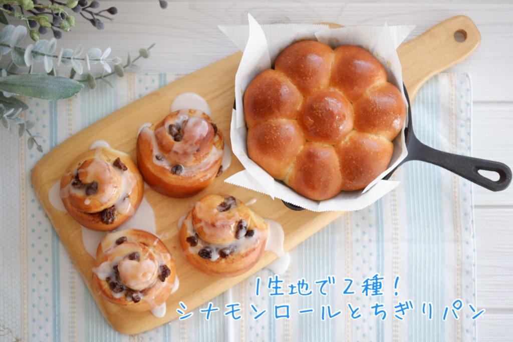 シナモンロールとちぎりパン