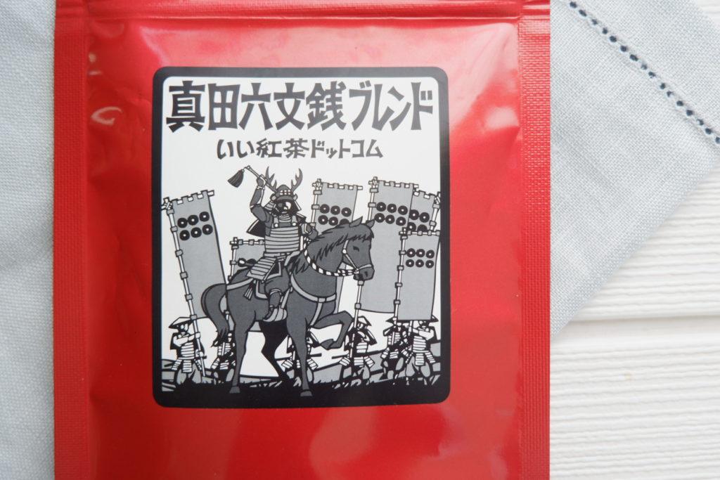 真田六文銭ブレンド