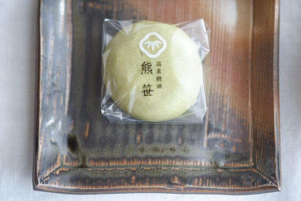 温泉饅頭 熊笹