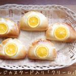 オレンジクリームパン