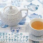 いい紅茶ドットコムのアイスティ